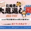 au PAY、最大10%ポイント還元やチャージで5倍還元など「たぬきの大恩返し 夏」キャンペーン