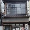 大阪屋/山口県下関市