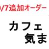 10/7追加オーダー!ポケモンカフェミックス気まぐれ攻略(オーダー401~450)