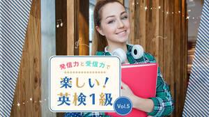 英検1級合格のスピーチ!とっておきの練習方法3つ【動画講義・練習付き】