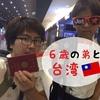 6歳の弟と合計6万5千円で、5日間台湾旅行した費用を全部公開!