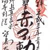 江の島大師(最福寺別院)の御朱印