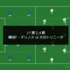 【判断を強要する速さ】J1第24節 横浜F・マリノス vs 大分トリニータ