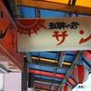 珈琲の店 サン/静岡県伊東市