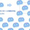【Illustratorスクリプト】一瞬でパターンの素が作れるスクリプト
