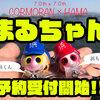 【コーモラン×HAMA】創業W70周年記念限定ルアー「まるちゃん!」通販予約受付開始!