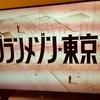 グランメゾン★東京観てます!