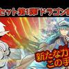 第56回「拡張セット第1弾「ドラゴン編」最新情報!」