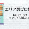 エリア選びに悩む~優先度の決め方【おひとりさまのマンション購入体験記】
