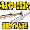 【イマカツ】高浮力と圧倒的耐久性「ハドルスイマーエラストマー」通販サイト入荷!