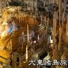 大東諸島旅行記【南大東島編5】地底湖探検ツアー、星野洞