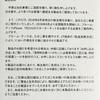 日本たばこ産業(2914) プルーム•テック•スターターキット 発送のご案内