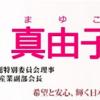 ハゲの敵 豊田真由子さん、選挙に負けた上、書類送検されて踏んだり蹴ったり。