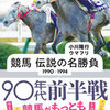【ご案内】ウマフリ様の新書が8月27日(金)に発売されます。