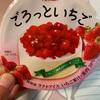 フタバ食品:ごろっといちご/ごろっとマンゴー