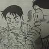今週の漫画アクション「ルーザーズ」に載っていた、「極限まで無駄を削ぎ落としたオバケのQ太郎」をご覧ください。