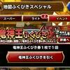 level.260【ガチャ・雑談】今週の竜神王ガチャ&雑談