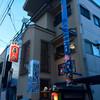 喜八(高知県四万十市中村)かつを塩たたき