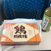 大阪〜京都旅①