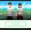 新着せ替えアイテム登場!