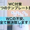 【BEC】7つのテンプレート集【WC対策】
