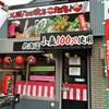 大阪たこ焼き こなもん 廿日市店(廿日市市可愛)ネギしおマヨ