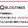 ブログネタに困ったらBLOGTIMESで小遣い稼ぎつつ記事を書こう。