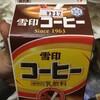 今回は、コーヒー牛乳を買ってみた。 いつも牛乳を買っていました。 甘〜いです! at 池袋ローゼン