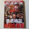 「週刊ベースボール」日本代表特集号(5)
