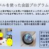 自由帳コミュニケーションプログラム紹介😻