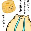 おいしっ!(8日目)