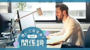 目指せ、関係詞マスター!10の難問を解いて英語脳を鍛えよう【31-40】