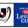 【採点&寸評】【ルヴァン杯 GS2節】引き続き若いチームは完敗 サンフレッチェ広島 vs 名古屋グランパス