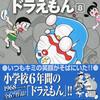 藤子・F・不二雄大全集第1期完結
