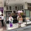 京都 河原町 すしざんまい 5月28日本日オープン あの有名社長現る!