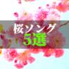 桜ソング5選