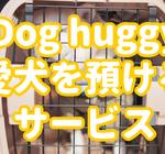 Dog huggy(ドッグハギー)は、犬好きで副業したい人に大人気