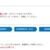 【JICA海外協力隊】応募の完了とオンライン英会話の再開検討
