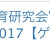 人気の講演会第3位!!
