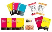 できる日本語10周年 記念企画1 日本語教育の流れと『できる日本語』