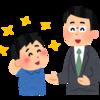 【マネジメント】部下の褒め方