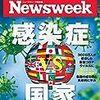 Newsweek (ニューズウィーク日本版) 2020年10月06日号 感染症 vs 国家/女性議員比率を法律で決める時/ネタニヤフにノーベル平和賞?