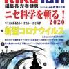 7月16日(木)発行!定価 1500円(税込):『RikaTan(理科の探検)』誌2020年8月号(通巻38号)特集 ニセ科学を斬る!2020