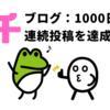【ブログ】1000日連続投稿を超えました。(だいぶ前に)