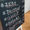 札幌のコッペパン専門店「こっぺ屋」は、何度行っても飽きさせない味