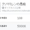クソマミレン50000