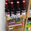 業務スーパーで「飲みきり」サイズのワインが198円で売られていたので試してみた話