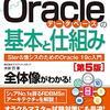 今日は、図解入門 よくわかる最新Oracleデータベースの基本と仕組み[第5版]を読んだの日。