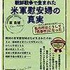 日本は積極的にプロパガンダをすべき。情報戦は昔から下手くそだが。慰安婦問題について。