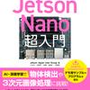 共著で書いた本「Jetson Nano超入門」が12/21に発売されます